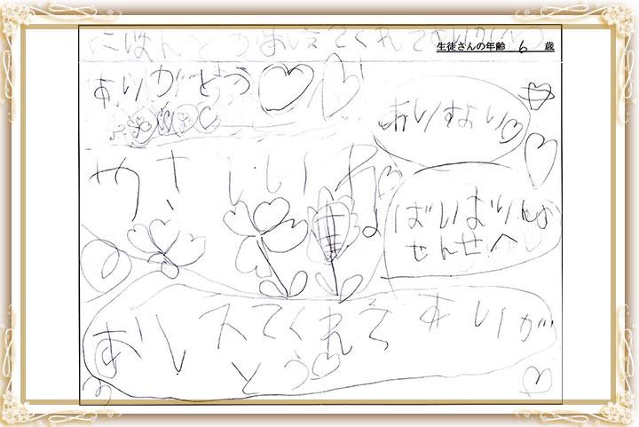 東京目黒バイオリン教室生徒さんのイラスト3