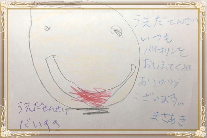 東京目黒バイオリン教室生徒さんのイラスト4