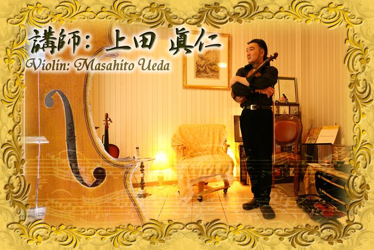 東京都目黒区のバイオリン教室/ヴァイオリン初心者の大人の方から子供さんまでレッスンいたします