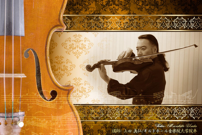 目黒ヴァイオリン塾