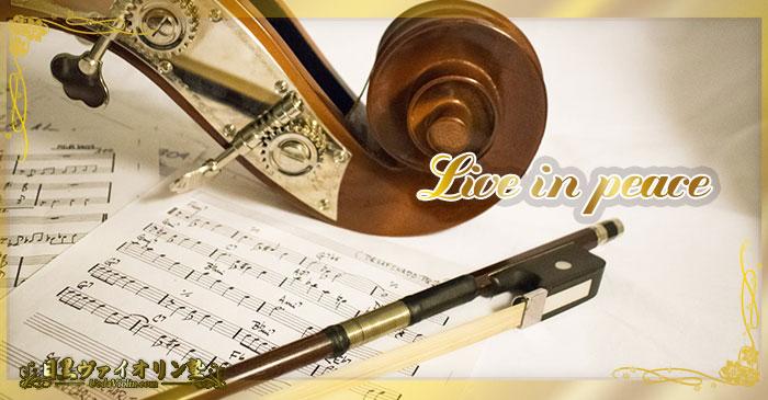 新型肺炎による自粛期間中のバイオリン練習
